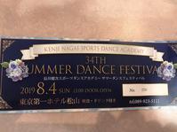 summer partyのご案内☆ - 長井健次スポーツダンスアカデミーブログ
