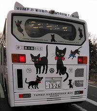 西への鉄旅<黒の助バス> - 小さな幸せにっき