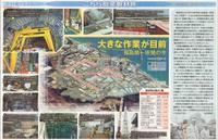 福島第一原発の今大きな作業が目前/ こちら原発取材班東京新聞 - 瀬戸の風