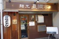 武蔵小金井 『麺工 豊潤亭』 - 食べたものなど