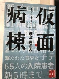 『仮面病棟』知念実希人 - 高槻・茨木の不動産物件情報:三幸住研
