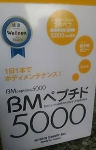 コラーゲンゼリーの「5000BMペプチド5000」ボディメンテ! - 初ブログですよー。
