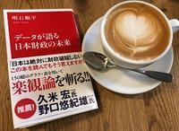 「データが語る日本財政の未来」 - Kyoto Corgi Cafe