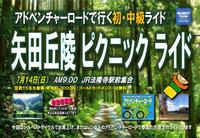 7/14(日)矢田丘陵ピクニックライド - ショップイベントの案内 シルベストサイクル