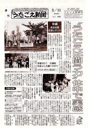 うたごえ新聞 2019/3/11 沖縄県民投票支援レポート - ?・(エ)・? 3くま新聞 ?o(エ)o? ?・(エ)・?