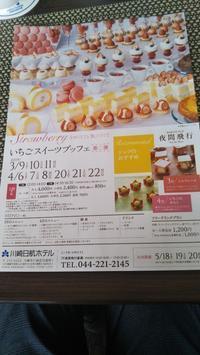 川崎日航ホテル夜間飛行いちごスイーツブッフェ第二弾 - C&B ~ケーキバイキング&ベーグルな日々~