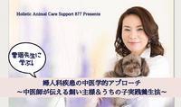 中医学 - 毎日笑顔♪ 裸犬☆温・真珠・絆愛Ⅱ