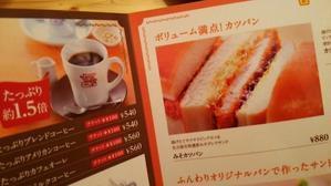 KOMEDA'S COFFEE de LUNCH -