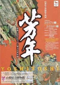 芳年激動の時代を生きた鬼才浮世絵師 - AMFC : Art Museum Flyer Collection