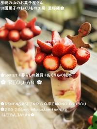 いちごスイーツ - 田園菓子のおくりもの工房 里桜庵
