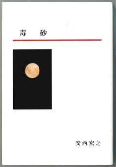 1人で郡山市内の放射線量を計り続けた元福島県職員の残した手記『毒砂』 - 小坂正則の個人ブログ