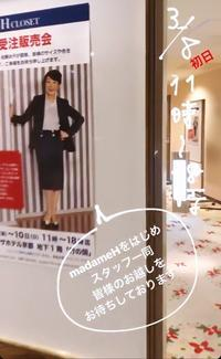 京都試着会にご来店いただきありがとうございました - madameH CLOSET