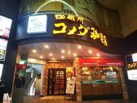 コメダ珈琲店狸小路2丁目店 - カーリー67 ~ka-ri-style~
