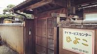 【桐生市内のデイにて】 - 出張陶芸教室げんき工房