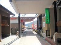 初春の箱根旅1大山阿夫利神社 - ふつうの生活 ふつうのパラダイス♪