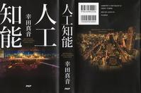 幸田真音著「人工知能」を読み終える - 折々の記