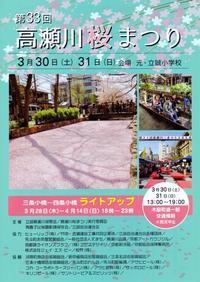 今年も高瀬川桜まつりに参加します。 - 京都アートカウンシル