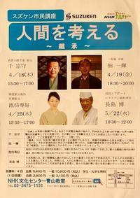佃一輝宗匠の講座「継承」とは!? - ライブ インテリジェンス アカデミー(LIA)