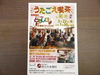 今年(2019年)も東京新宿の「うたごえ喫茶ともしび」さんが、3月22日(金)熊本県菊池市にやってきます! - FLCパートナーズストア