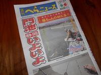 週刊へらニュース3月8日号 - バクバク!ヘラブナ釣行記