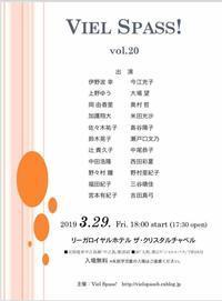 リーガロイヤル  クリスタルチャペルにて - 大阪市淀川区「渡辺ピアノ教室」