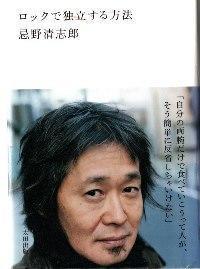 「ロックで独立する方法」忌野清志郎著 - 朝日のあたる猫