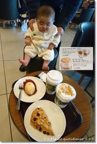 【スタバ新作】ムースフォームキャラメルマキアートと美味しい定食♪ - 素敵な日々ログ+ la vie quotidienne +
