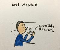 電車の中で - 一天一画   Yuki Goto