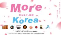 『More Korea~知るほど、韓国フェア』@代官山に行ってきました♪ - **いろいろ日記**