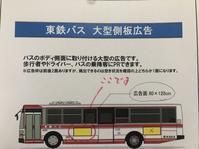 東鉄バス広告を出しますよ - クレバリーホーム可児店 スタッフブログ