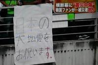 震災関連124 - 風に吹かれてすっ飛んで ノノ(ノ`Д´)ノ ネタ帳