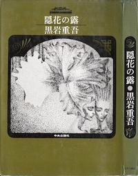 黒岩重吾著短編集「隠花の露」 byマサコ - 海峡web版