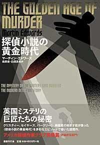 探偵小説の黄金時代 - TimeTurner