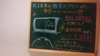 黒板♪ - リラクゼーション マッサージ まんてん