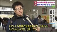 「8000人の笑顔プロジェクト」 - 野口塾blog/授業道場野口塾ネットワーク
