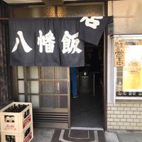 八幡飯店のヒレカツ定食 - Epicure11