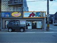 2019.03.03 富山のハンバーガー自販機 ジムニー日本一周63日目 - ジムニーとハイゼット(ピカソ、カプチーノ、A4とスカルペル)で旅に出よう