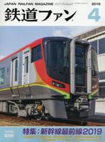[雑誌]「鉄道ファン 2019年4月号」 - 新・日々の雑感