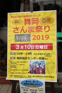 舞岡さんままつり2019【1】 - 写真の記憶