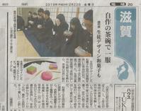 茶道の授業「御茶会」を「生徒デザイン∞末富さん製」の御菓子で - 高校の美術でできること