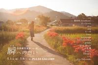 「印彩都写真展2019」~瞬(とき)への想い~ 開催のご案内 - 印彩都 insight