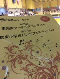 第17回東関東小学校バンドフェスティバル - 食べられないケーキ屋さん Sango-Papa