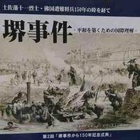 堺事件妙国寺と宝珠院 - Pilgrim 東西南北巡礼記