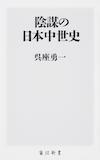 単純明快な「真実」には留意すべし〜『陰謀の日本中世史』 - ブックラバー宣言