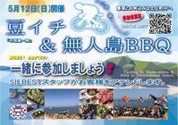 追加枠あり‼️5/12(日)「豆イチ&無人島BBQ」募集開始‼️ - ショップイベントの案内 シルベストサイクル