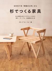 2019年03月新刊タイトル杉でつくる家具 - グラフィック社のひきだし ~きっとあります。あなたの1冊~