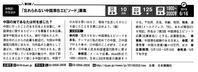公募ガイド4月号、第二回「忘れられない中国滞在エピソード」募集案内を掲載 - 段躍中日報