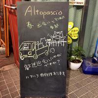 3月11日ディナータイム貸切のお知らせ - Cucina Italiana Altopascio [ トスカーナ料理専門店アルトパッショ ]