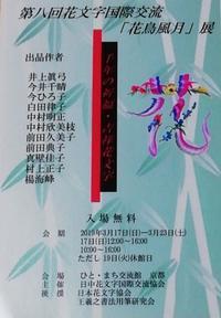 第八回花文字国際交流   [花鳥風月]展 - 日本花文字恊会