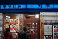 大阪ディープツアー⑵ @ミナミ→本町→淀屋橋→ミナミ - Kaorin@フードライターのヘベレケ日記